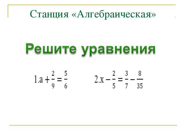 Станция «Алгебраическая»