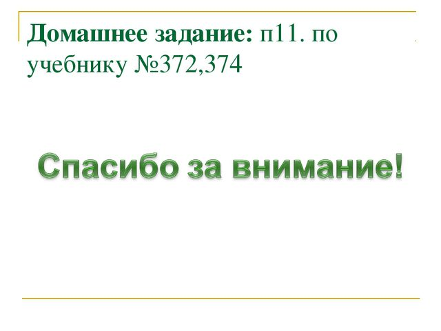 Домашнее задание: п11. по учебнику №372,374