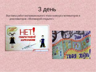 3 день Выставка работ внутришкольного этапа конкурса мотиваторов и демотивато