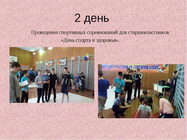 Проведение спортивных соревнований для старшеклассников «День спорта и здоро...
