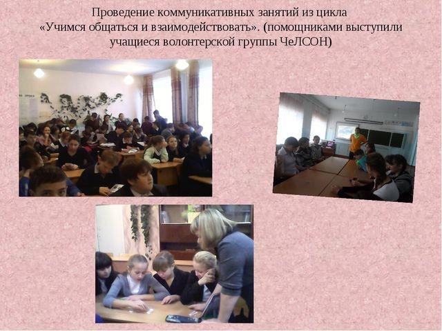 Проведение коммуникативных занятий из цикла «Учимся общаться и взаимодейство...