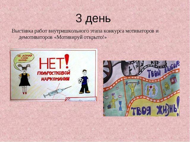 3 день Выставка работ внутришкольного этапа конкурса мотиваторов и демотивато...