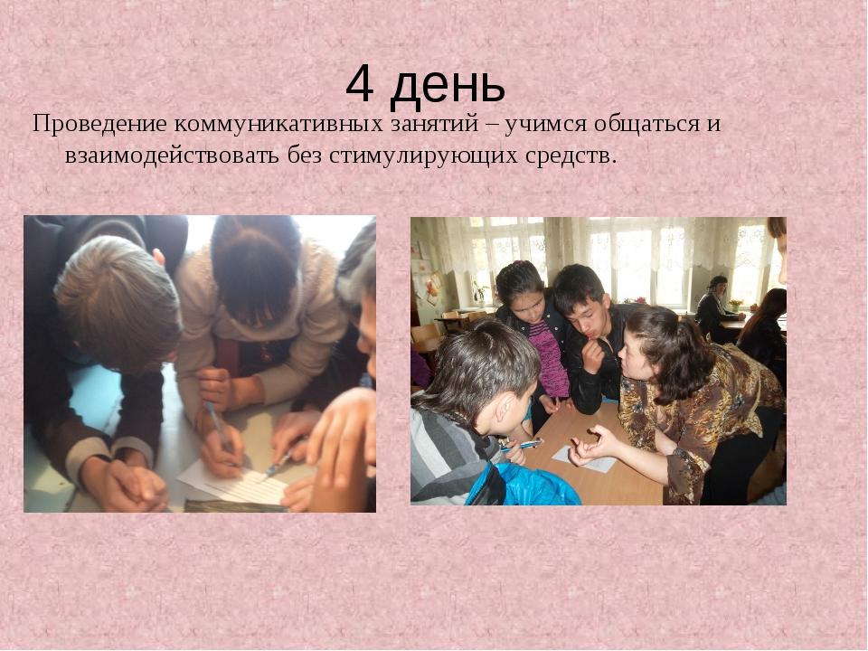 4 день Проведение коммуникативных занятий – учимся общаться и взаимодействова...