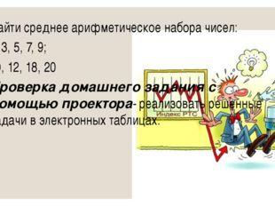 Найти среднее арифметическое набора чисел: 1, 3, 5, 7, 9; 10, 12, 18, 20 Пров