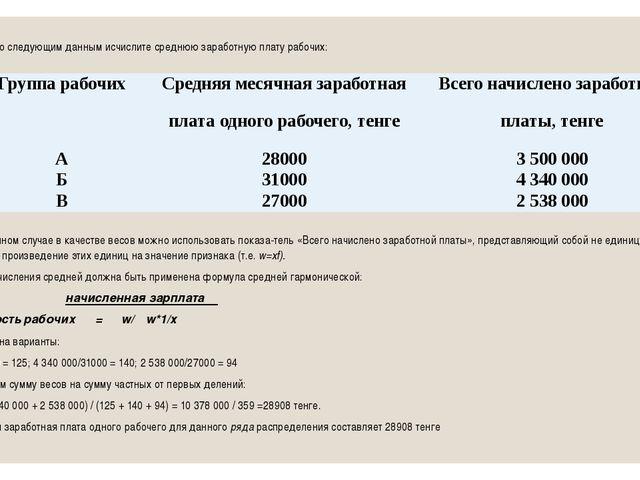 П р и м е р 3. По следующим данным исчислите среднюю заработную плату рабочих...