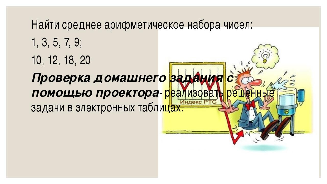 Найти среднее арифметическое набора чисел: 1, 3, 5, 7, 9; 10, 12, 18, 20 Пров...
