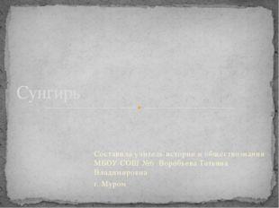 Составила учитель истории и обществознания МБОУ СОШ №6 Воробьева Татьяна Влад