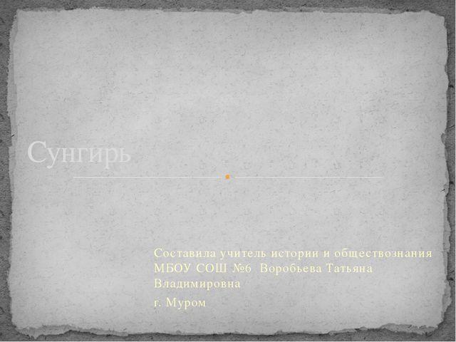 Составила учитель истории и обществознания МБОУ СОШ №6 Воробьева Татьяна Влад...