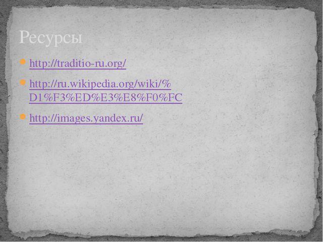 http://traditio-ru.org/ http://ru.wikipedia.org/wiki/%D1%F3%ED%E3%E8%F0%FC ht...