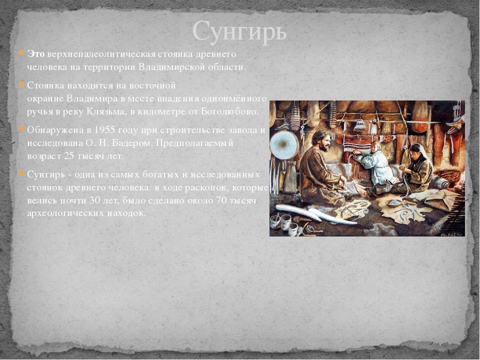 Этоверхнепалеолитическаястоянка древнего человека на территорииВладимирско...