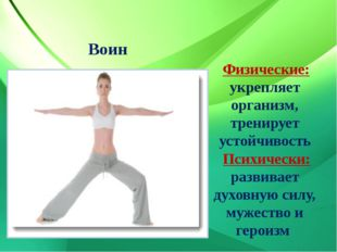 Воин Физические: укрепляет организм, тренирует устойчивость Психически: разви