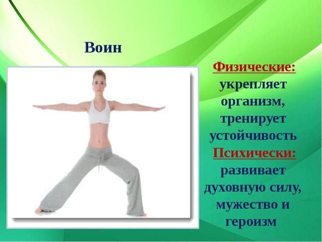 Воин Физические: укрепляет организм, тренирует устойчивость Психически: разви...