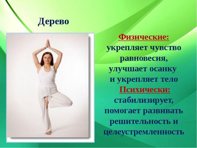 Дерево Физические: укрепляет чувство равновесия, улучшает осанку и укрепляет...