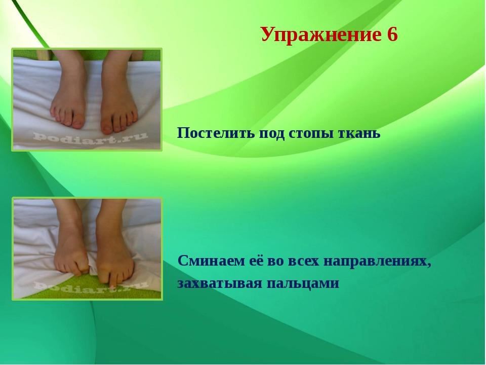 Упражнение 6 Постелить под стопы ткань Сминаем её во всех направлениях, захва...