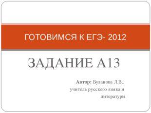 ЗАДАНИЕ А13 Автор: Буланова Л.В., учитель русского языка и литературы ГОТОВИМ