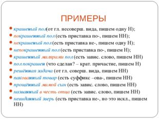 ПРИМЕРЫ крашеный пол(от гл. несоверш. вида, пишем одну Н); покрашенный пол (е