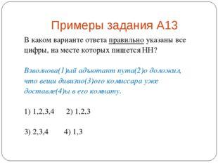 Примеры задания А13 В каком варианте ответа правильно указаны все цифры, на м