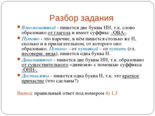 Разбор задания Взволнованный - пишется две буквы НН, т.к. слово образовано от