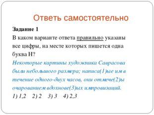 Ответь самостоятельно Задание 1 В каком варианте ответа правильно указаны все