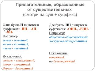 Прилагательные, образованные от существительных (смотри на сущ.+ суффикс) Одн