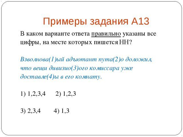 Примеры задания А13 В каком варианте ответа правильно указаны все цифры, на м...