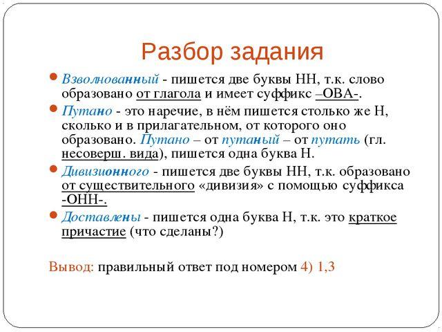 Разбор задания Взволнованный - пишется две буквы НН, т.к. слово образовано от...