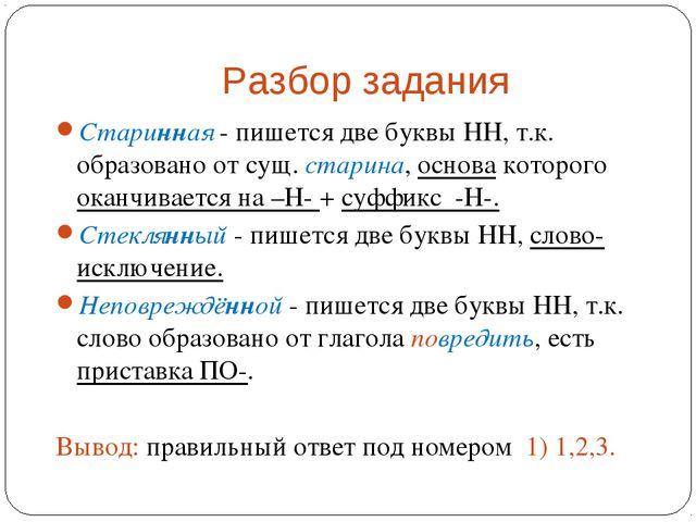 Разбор задания Старинная - пишется две буквы НН, т.к. образовано от сущ. стар...