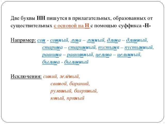 Две буквы НН пишутся в прилагательных, образованных от существительных с осно...