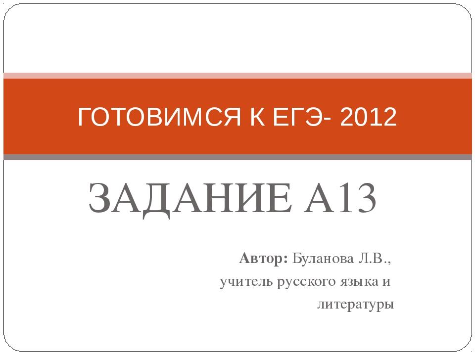 ЗАДАНИЕ А13 Автор: Буланова Л.В., учитель русского языка и литературы ГОТОВИМ...