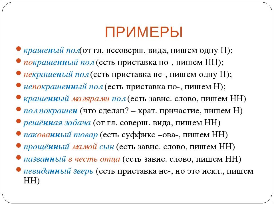 ПРИМЕРЫ крашеный пол(от гл. несоверш. вида, пишем одну Н); покрашенный пол (е...