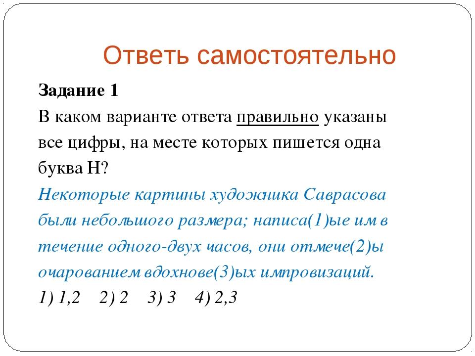 Ответь самостоятельно Задание 1 В каком варианте ответа правильно указаны все...