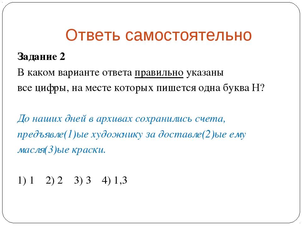 Ответь самостоятельно Задание 2 В каком варианте ответа правильно указаны все...