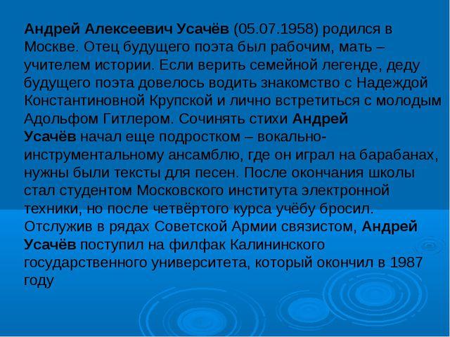 Андрей Алексеевич Усачёв(05.07.1958) родился в Москве. Отец будущего поэта б...