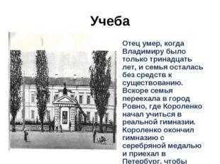 Учеба Отец умер, когда Владимиру было только тринадцать лет, и семья осталась
