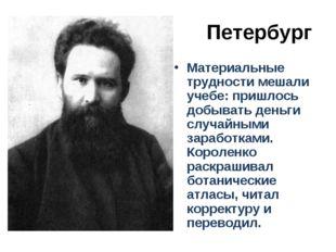 Петербург Материальные трудности мешали учебе: пришлось добывать деньги случ