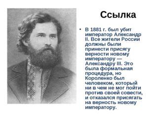 Ссылка В 1881 г. был убит император Александр II. Все жители России должны б