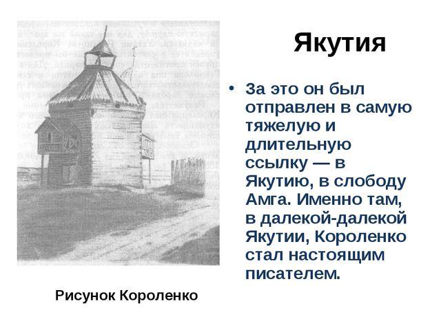 Якутия Рисунок Короленко За это он был отправлен в самую тяжелую и длительну...