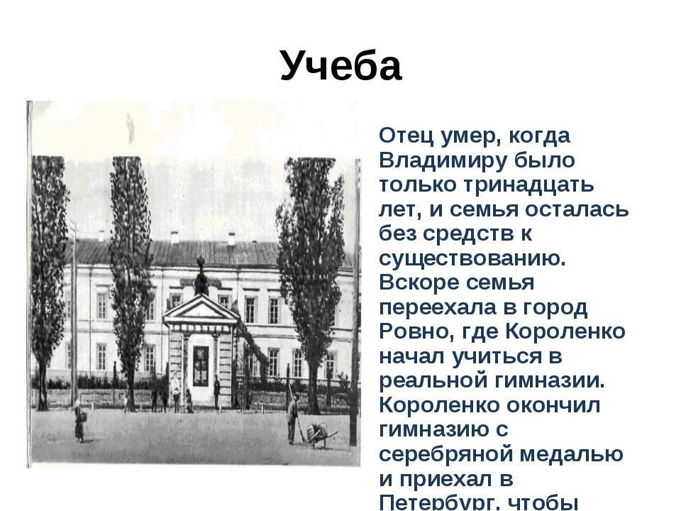 Учеба Отец умер, когда Владимиру было только тринадцать лет, и семья осталась...