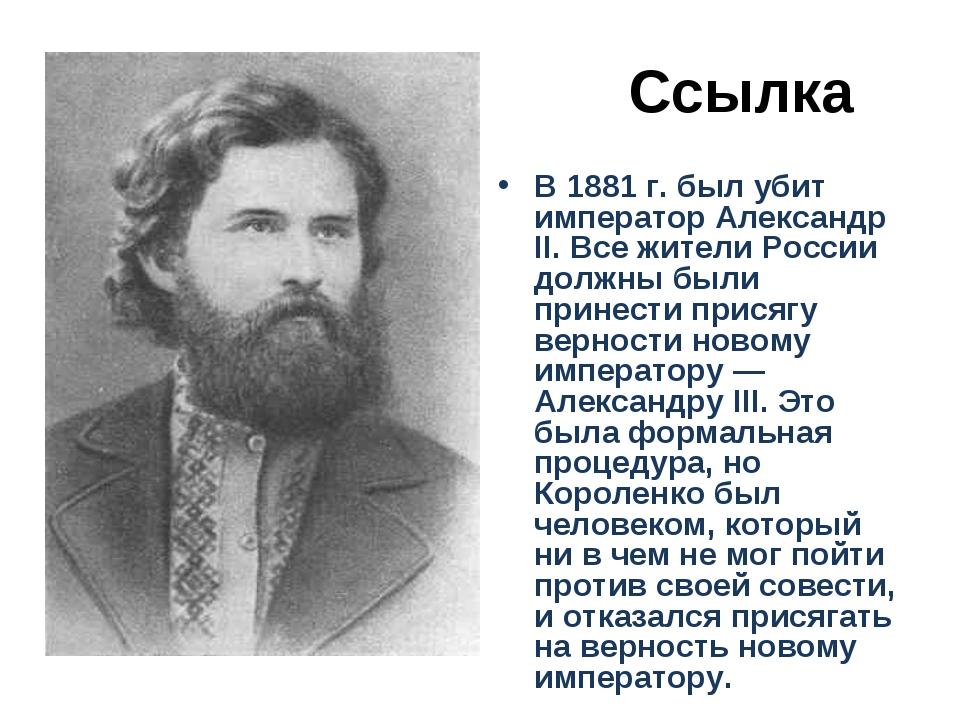 Ссылка В 1881 г. был убит император Александр II. Все жители России должны б...
