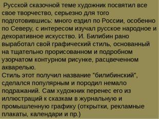 Русской сказочной теме художник посвятил все свое творчество, серьезно для т