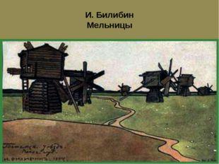 И. Билибин Мельницы