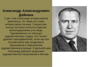 Александр Александрович Дейнека С детства Александр интересовался живописью.