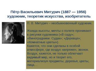 Пётр Васильевич Митурич (1887 — 1956) художник, теоретик искусства, изобретат
