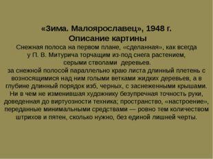 «Зима. Малоярославец», 1948 г. Описание картины Снежная полоса на первом план