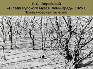 Г. С. Верейский «В саду Русского музея. Ленинград». 1925 г. Третьяковская гал