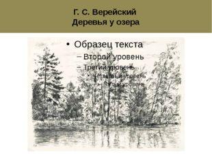 Г. С. Верейский Деревья у озера