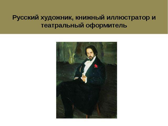 Ива́н Я́ковлевич Били́бин Русский художник, книжный иллюстратор и театральный...