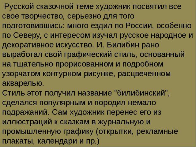 Русской сказочной теме художник посвятил все свое творчество, серьезно для т...
