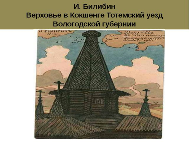 И. Билибин Верховье в Кокшенге Тотемский уезд Вологодской губернии