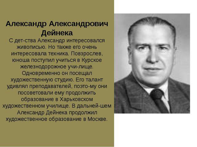 Александр Александрович Дейнека С детства Александр интересовался живописью....